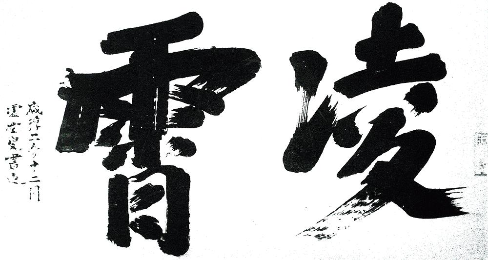 Hsü-t'ang Chih-yü, 1266 an die Wolken reichen
